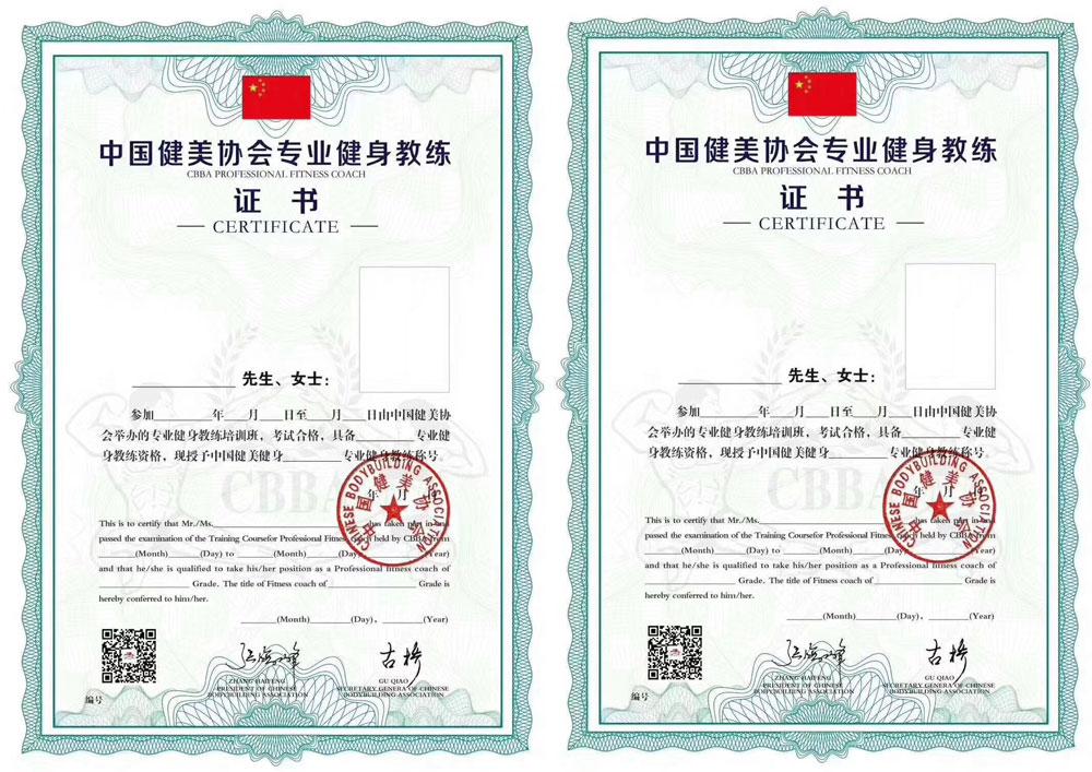 CBBA中国专业健身教练证书