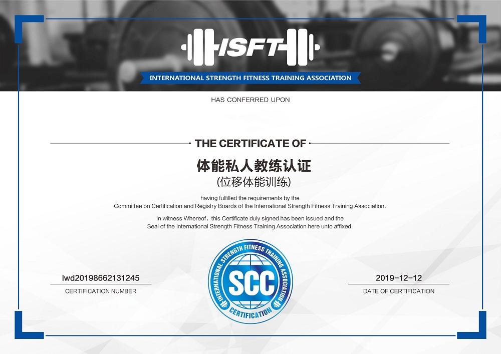 ISFT体能私人教练认证(位移体能训练)
